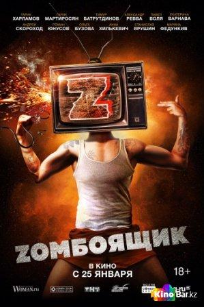 Фильм Zомбоящик смотреть онлайн