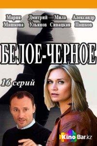 Фильм Белое-черное 1 сезон 1-15,16 серия смотреть онлайн