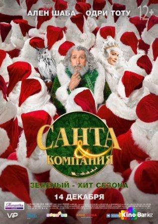 Фильм Санта и компания смотреть онлайн