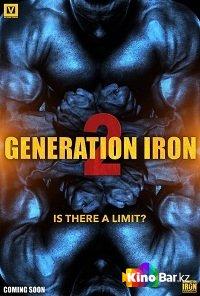 Фильм Железное поколение 2 смотреть онлайн