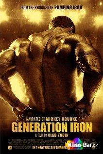 Фильм Железное поколение смотреть онлайн
