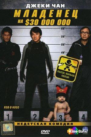Фильм Младенец на $30 000 000 смотреть онлайн