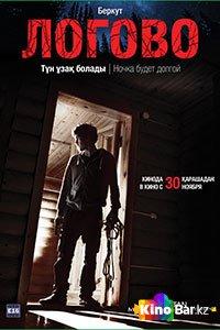 Фильм Логово смотреть онлайн
