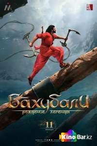 Фильм Бахубали: Рождение легенды смотреть онлайн