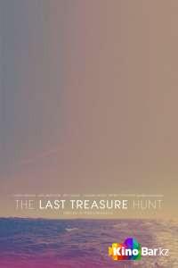Фильм Последняя охота за сокровищами смотреть онлайн