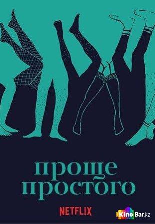 Фильм Проще простого 2 сезон 1-8 серия смотреть онлайн