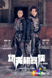 Фильм Кунг-фу путешественник смотреть онлайн