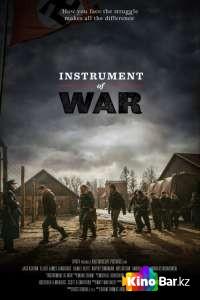 Фильм Орудие войны смотреть онлайн