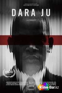 Фильм Цена смотреть онлайн