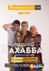 Фильм Мезгілсіз махаббат / Мезгилсиз махаббат 1-14 серия смотреть онлайн