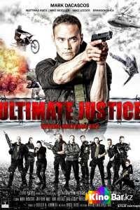 Фильм Окончательный приговор смотреть онлайн