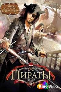 Фильм Пираты (все серии по порядку) смотреть онлайн