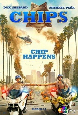 Фильм Калифорнийский дорожный патруль смотреть онлайн