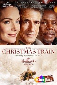 Фильм Рождественский поезд смотреть онлайн