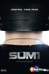 Фильм Вторжение пришельцев: S.U.M.1 смотреть онлайн