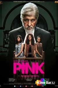 Фильм Розовый смотреть онлайн