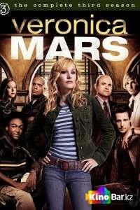 Фильм Вероника Марс (все серии по порядку) смотреть онлайн