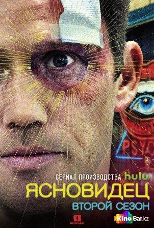 Фильм Ясновидец 2 сезон 1-10 серия смотреть онлайн