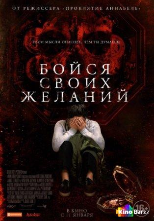 Фильм Шкатулка / Бойся своих желаний смотреть онлайн