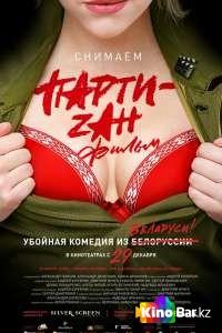 Фильм Party-zan фильм смотреть онлайн