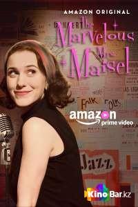 Фильм Удивительная миссис Майзел 1 сезон 1-2 серия смотреть онлайн