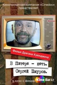 Фильм В Питере – петь. Сергей Шнуров смотреть онлайн