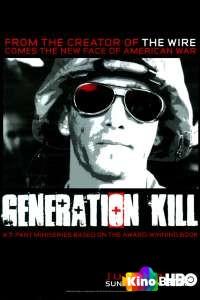 Фильм Поколение убийц (все серии по порядку) смотреть онлайн