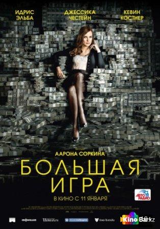 Фильм Большая игра смотреть онлайн
