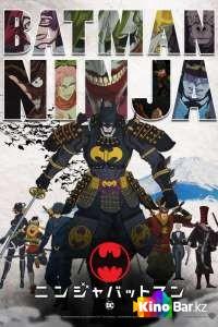 Фильм Бэтмен-ниндзя смотреть онлайн