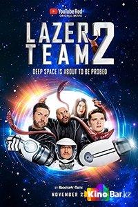 Фильм Лазерная команда 2 смотреть онлайн