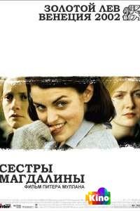 Фильм Сестры Магдалины смотреть онлайн