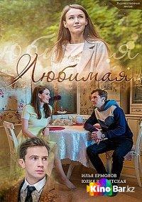 Фильм Любимая 1,2 серия смотреть онлайн
