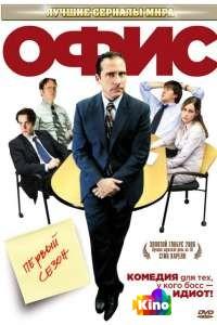Фильм Офис (все серии по порядку) смотреть онлайн