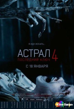 Фильм Астрал 4: Последний ключ смотреть онлайн