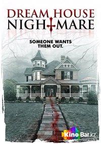 Фильм Кошмар в доме мечты смотреть онлайн