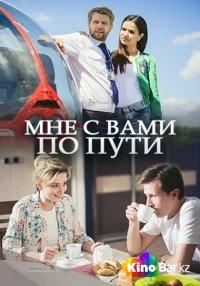 Фильм Мне с вами по пути 1,2 серия смотреть онлайн