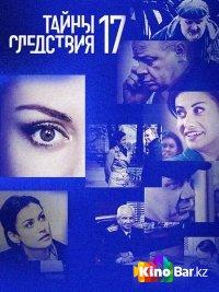 Фильм Тайны следствия 17 сезон 1-23,24 серия смотреть онлайн