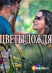Фильм Цветы дождя 1 сезон 1-7,8 серия смотреть онлайн