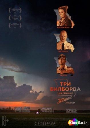 Фильм Три билборда на границе Эббинга, Миссури смотреть онлайн