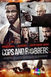 Фильм Копы и грабители смотреть онлайн