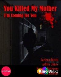 Фильм Вы убили мою мать смотреть онлайн