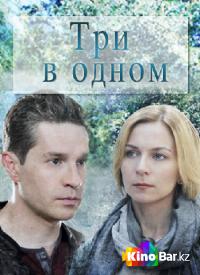Фильм Три в одном 1,2 серия смотреть онлайн