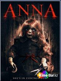 Фильм Анна смотреть онлайн