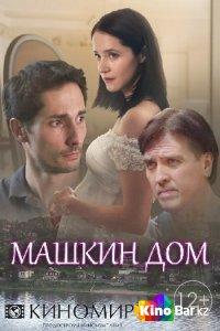Фильм Машкин дом 1,2,3,4 серия смотреть онлайн