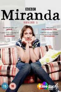 Фильм Миранда (все серии по порядку) смотреть онлайн