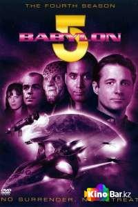 Фильм Вавилон5 (все серии по порядку) смотреть онлайн