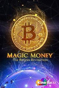 Фильм Волшебные деньги: биткоин-революция смотреть онлайн