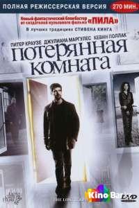 Фильм Потерянная комната (все серии по порядку) смотреть онлайн