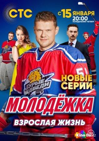Фильм Молодежка 5 сезон 1-44 серия смотреть онлайн