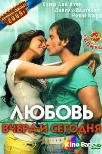 Фильм Любовь вчера и сегодня смотреть онлайн